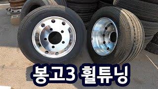 """"""" 미제 감성 알루미늄휠 + 미쉐린 타이어 장…"""