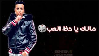 مصطفي الجن وعصام صاصا مهرجان مالك يا حظ العب حاله واتس لسه منزلش 2020