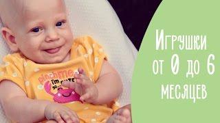 видео Какие игрушки нужны ребенку в 3 месяца