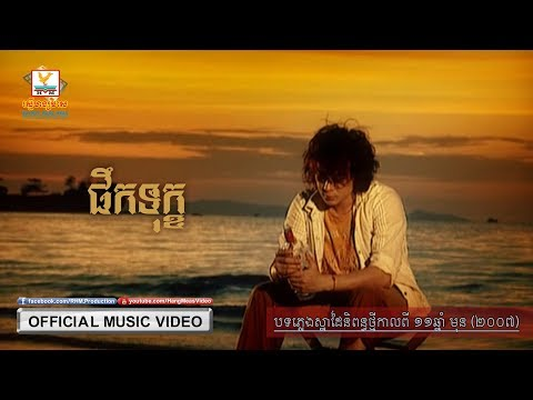 Phoek Tuk - Nop Bayarith [OFFICIAL MV]