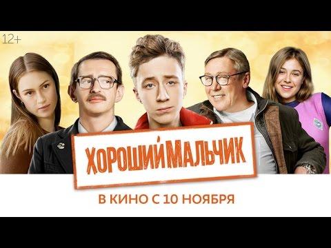 Семен Трескунов о кастинге на главную роль в фильме Хороший мальчик