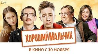 """Новый HD трейлер фильма """"Хороший мальчик"""" (в прокате с 10 ноября)"""