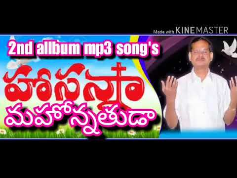 Hosanna ministries mp3 song's