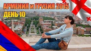Армения и Грузия 2015. День 10, Ереван(На майские праздники 2015 мы решили отправиться в Закавказье, а именно в Армению и Грузию. В нашем распоряжени..., 2015-12-02T17:07:41.000Z)