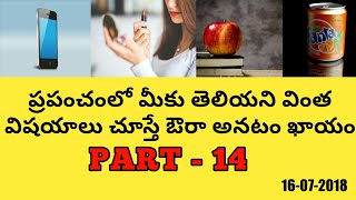 Telugu Intresting Facts Part-14  Telugu Topics 