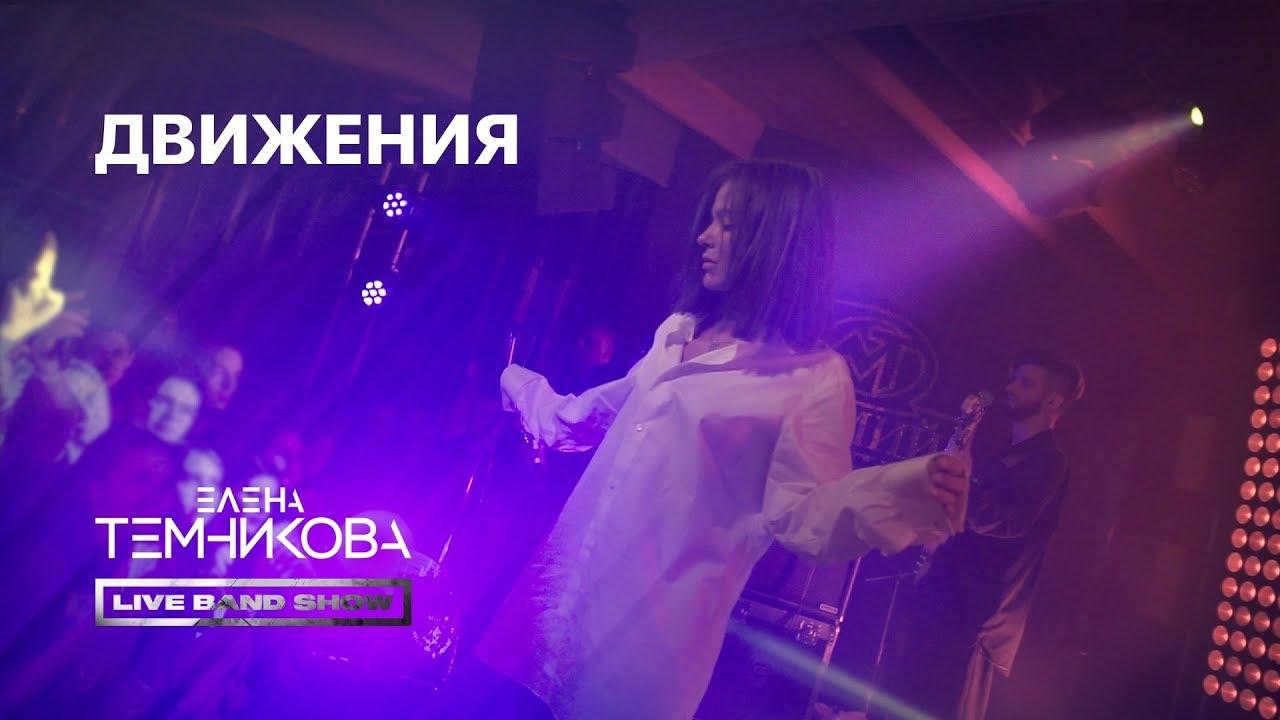 Елена Темникова LIVE BAND SHOW — Движения / Мумий Тролль Music Bar