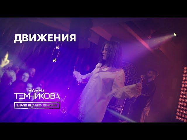 Елена Темникова LIVE BAND SHOW - Движения / Мумий Тролль Music Bar