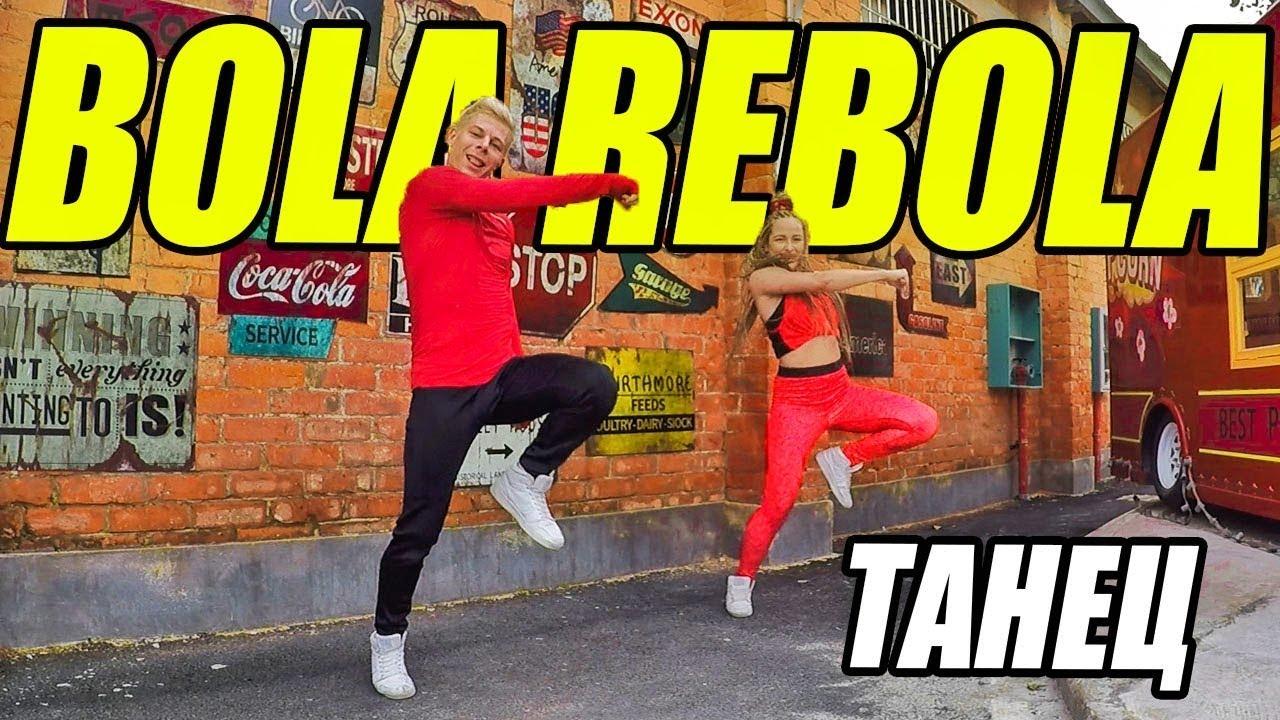 ТАНЕЦ - BOLA REBOLA - Tropkillaz - J Ballvin - Anitta Feat. MC Zaac #DANCEFIT