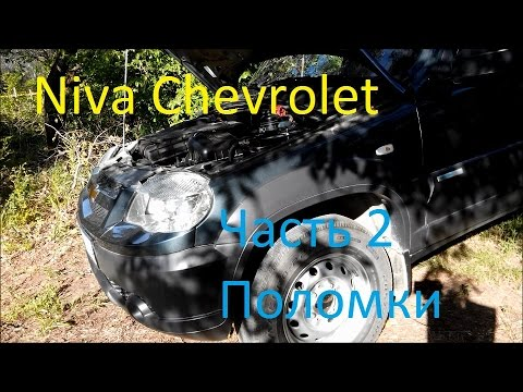 Запчасти подвески Chevrolet Lacetti - YouTube