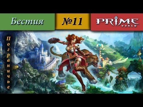 видео: prime world - Пограничье [Бестия] (Да у него же Гены!) #11