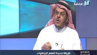 كيف يمكن أن يتميز ابنك في الرياضيات م. خالد الجديع عن أفكار الرياضيات