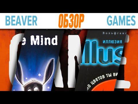 The Game \\ The Mind \\ The Illusion Настольные игры Обзор
