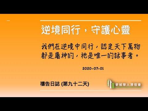 逆境同行,守護心靈 2020-07-01 - YouTube