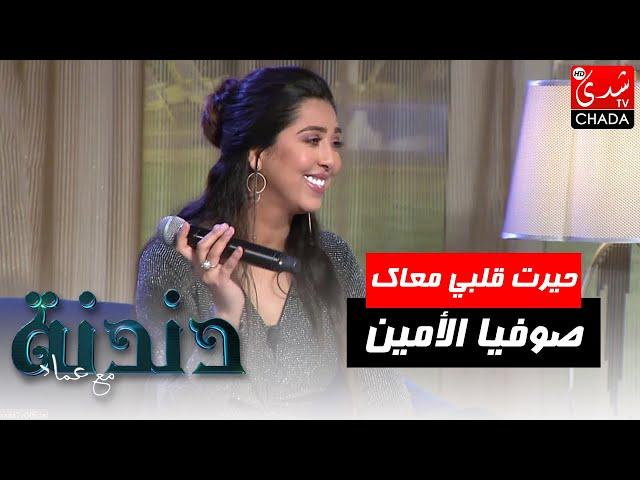 حيرت قلبي معاك بصوت صوفيا الأمين في برنامج دندنة مع عماد