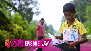 Emy | Episode 34 - (2019-06-06) | ITN Thumbnail