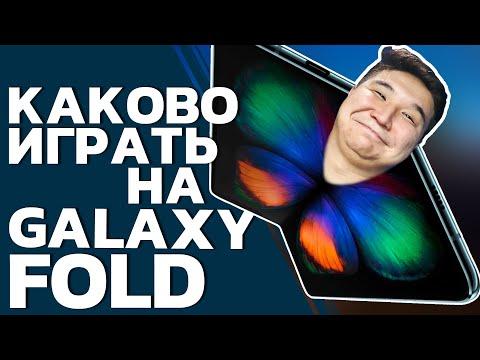 Легальный чит // Тестируем Samsung Galaxy Fold в PUBG // PING 120