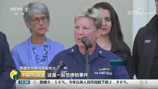 [中国财经报道]美国加州南部游船失火 已有8人遇难 搜救继续进行| CCTV财经