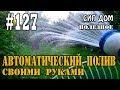 Поделки - #127 Автоматический полив или система орошения своими руками