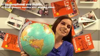 «Καλημέρα» σε όλες τις γλώσσες! i-Talk από το Public και τη Linguaphone