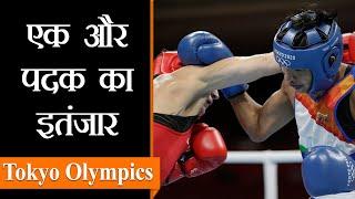 Tokyo Olympics 2020। हॉकी और मुक्केबाजी में भारत का दिखा दम | Olympic Live Updates 2021 | Boxing