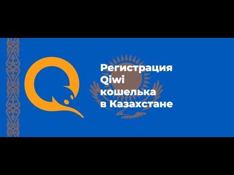 Как открыть и создать Киви кошелек в Казахстане?