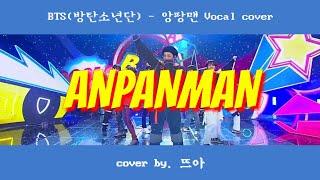 '방탄소년단(BTS) - 앙팡맨(Anpanman)' COVER by 뜨아