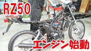 初歩のバイクレストア RZ50直すぜ㉝ チャンバーを仕上げる