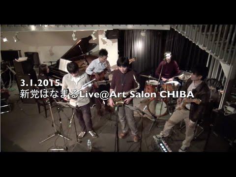 新党はなまるLive@Art Salon CHIBA 3.1.2015