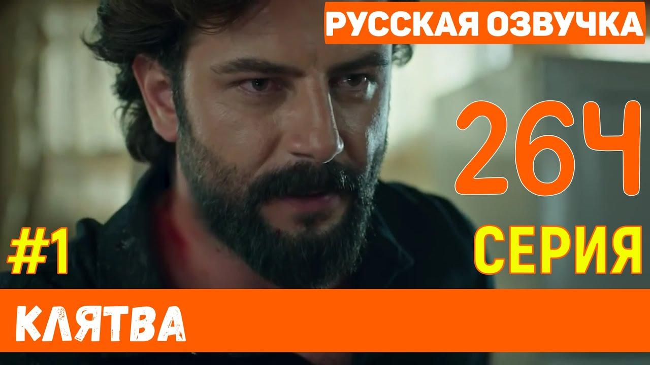 Клятва 264 серия русская озвучка турецкий сериал (фрагмент №1)