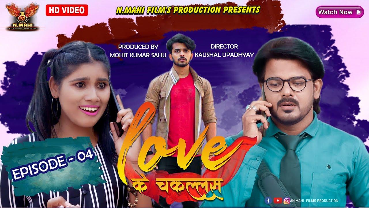 Love Ke Chakallas   लव के चकल्लस   New Cg  Film    Episode - 04   2021  Nmahi Films Presents