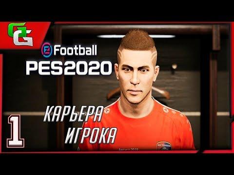⚽ PES 2020 ⚽КАРЬЕРА ЗА ИГРОКА (Дмитрий Десяткин)- |#1|ДЕБЮТ В НОВОЙ КОМАНДЕ