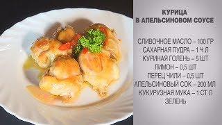Курица в апельсиновом соусе / Курица рецепт / Курица блюдо рецепт / Курица в апельсиновом соку