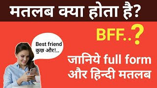 "BFF, full form हिन्दी मे (what's the meaning of BFF,)bff full name by""study&tech"""