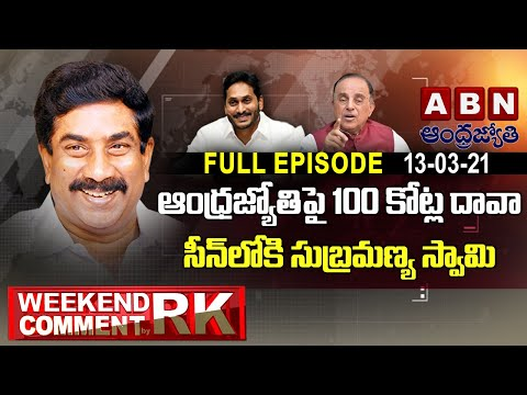 Weekend Comment By RK On Latest Politics | Full Episode | 14-03-2021 || ABN Telugu