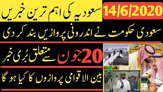 Latest News Updates for Domestic And International Flights Saudi Arabia Urdu Hindi Mubarak Hussain