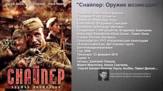 """46. """"Снайпер: Оружие возмездия"""" / """"Sniper: Broń odwetu"""" ( сериал, 2009 )"""