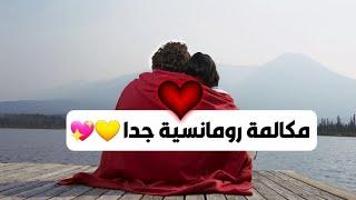 يعم إحنا منقدرش علي زعلك 💛💛   فيديو في قمة الرومانسية 😍💖 2020