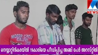 Neyyatinkara gang rape case arrest