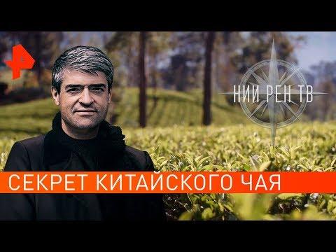 Секрет китайского чая. НИИ РЕН ТВ (08.04.2019).