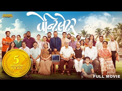 ventilator-2018-gujarati-movie-|-gujarati-comedy-movie-|-jackie-shroff-&-pratik-gandhi