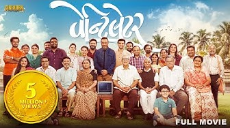Ventilator 2018 Gujrati Movie | Gujarati Comedy Movie | Jackie Shroff & Pratik Gandhi