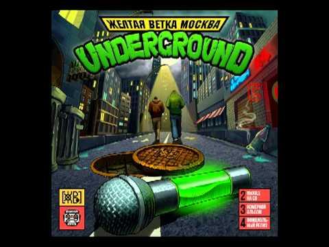 Жёлтая ветка - Underground (2012) [полный альбом]