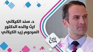 د. سند الكيلاني - ارث والده الدكتور المرحوم زيد الكيلاني