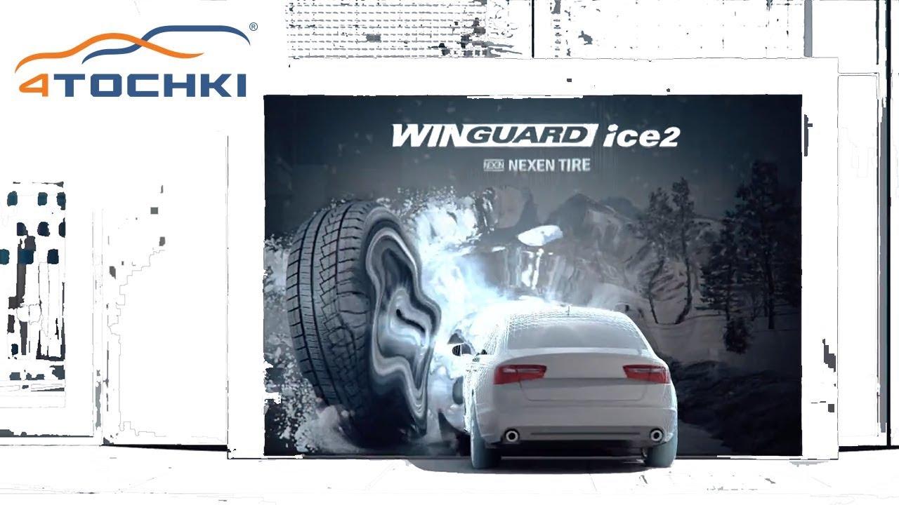 Зимние шины Nexen Winguard Ice 2 на 4 точки. Шины и диски 4точки - Wheels & Tyres