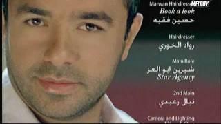 marwan el shami shou hayda مروان الشامي شو هيدا