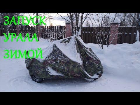 Запуск мотоцикла Урал зимой