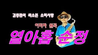 열아홉 순정 / 이미자 원곡 - 김동환 색소폰 연주