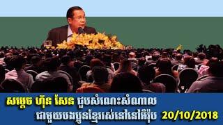 សម្ដេច ហ៊ុន សែន ជួបជាមួយបងប្អូនខ្មែររស់នៅអឺរ៉ុប _ Samdech Hun Sen talks with Cambodians living in EU
