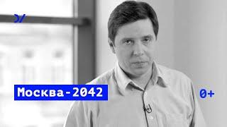 Есть ли будущее у российской империи? - Владимир Федорин