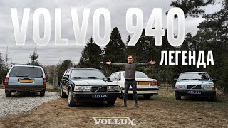 Volvo 940 – Живая легенда! | VOLLUX